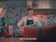 《主厨是直男》第五集-巧克力慕斯