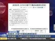 大陆地区千万富翁约134万 广东最多