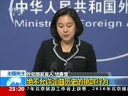 中国外交部:绝不允许歪曲历史的挑衅行为