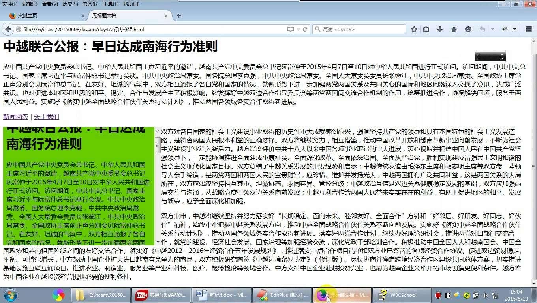 PHP基础教程15天html+css+js.0404行内框架