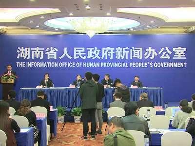 湖南省十大农业品牌新闻发布会