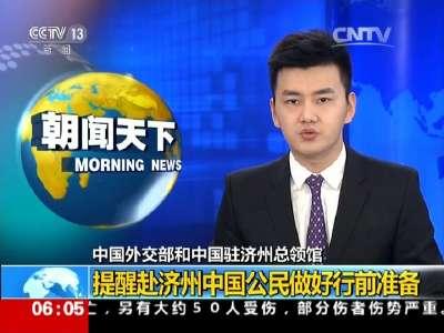 [视频]中国驻济州总领馆:就我公民入境受阻向韩方提出交涉