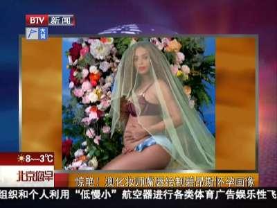 [视频]澳化妆师逼真嘴唇照 惊艳绘制碧昂斯怀孕画像