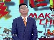 《创客中国》20170315农村小伙精研麻辣拌 成功融资1000万