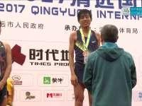 录播:2017清远国际马拉松男子组全马颁奖典礼