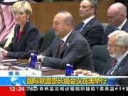 国际联盟部长级会议在美举行