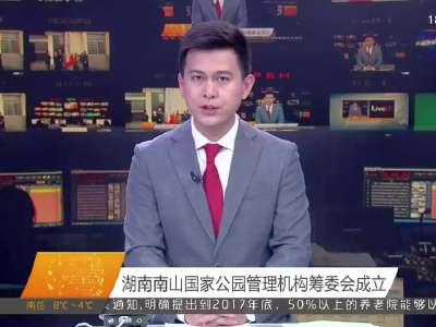 2017年03月23日湖南新闻联播