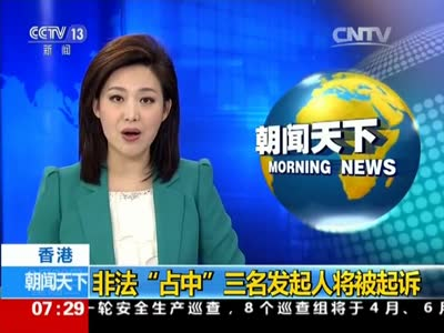 """[视频]香港:非法""""占中"""" 三名发起人将被起诉"""