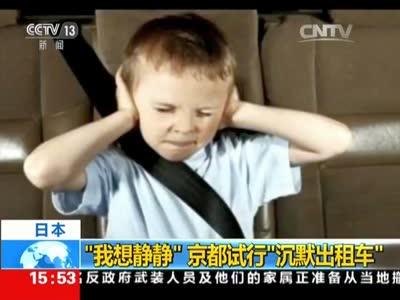 """[视频]日本:""""我想静静"""" 京都试行""""沉默出租车"""""""