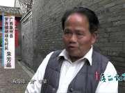 《广西故事》第60集:象州纳禄 朱氏遗风