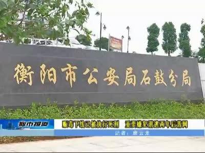衡阳:贩毒下线被执行死刑