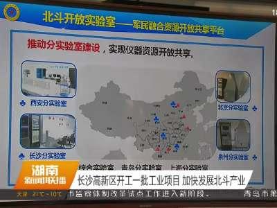 2017年04月20日湖南新闻联播