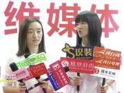 中国内衣文化周深圳开幕 谭维维助阵献唱公益时尚夜