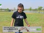 太湖迷笛音乐节宣传片