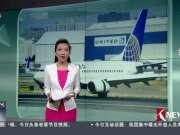 美联航与被暴力赶下飞机的乘客达成和解 赔偿数额保密
