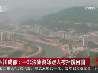 [视频]四川成都:一非法集资嫌疑人被押解回国