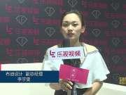 专访布迪设计 副总经理李宇雯