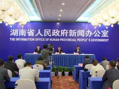 第五届中国创新创业大赛(湖南赛区)暨第三届湖南省创新创业大赛有关情况新闻发布会