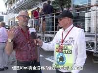 独家!Peter&Craig赛后总结 为你解析F1西班牙站
