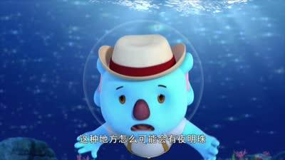 爹地宝贝之神奇哈酷-湖底夜明珠