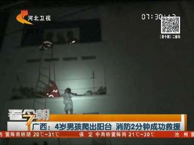[视频]广西:4岁男孩爬出阳台 消防2分钟成功救援
