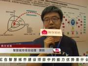 【智享乐居】专访: 优立全息科技大中华区CEO 张雪兵(Daniel)