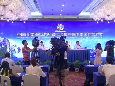 中国(湖南)国际旅行商大会暨2016年中国湖南国际旅游节主要活动内容及筹备情况新闻发布会