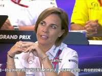 F1比利时站领队发布会 克莱尔:年末决定车手阵容