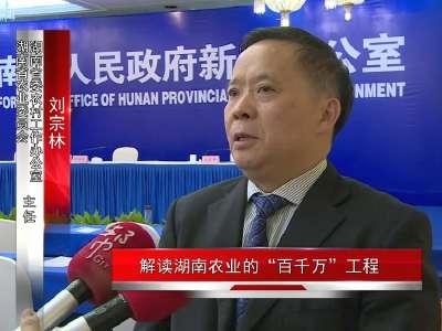 """[新闻发布]解读湖南农业的""""百千万""""工程"""
