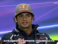 F1周四车手发布会塞恩斯:我是看着阿隆索的比赛长大
