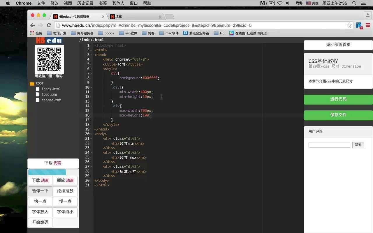 H5edu教育HTML5开发实训-CSS 尺寸 dimension-029