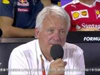 F1巴西站发布会 查理揭露维特尔罚10维斯塔潘5之谜