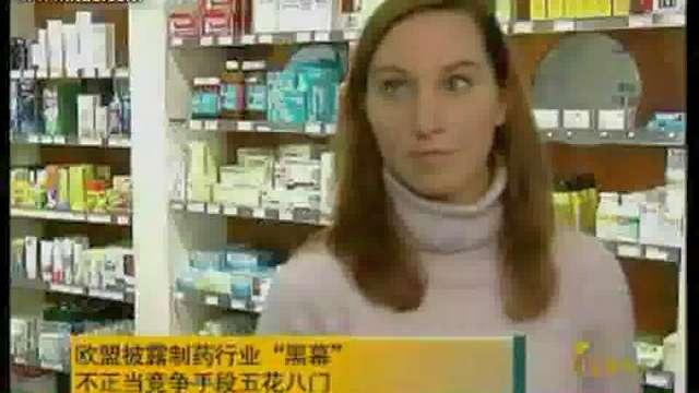 欧盟披露制药行业_黑幕_