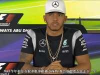 F1阿布扎比站小汉:为什么在领跑的时候赛车就坏了?