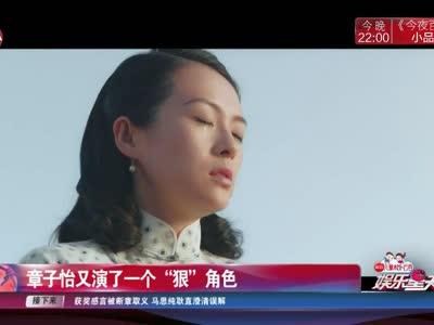 """[视频]章子怡又演了一个""""狠""""角色"""