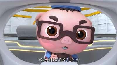 猪猪侠之拼装特工队13 亚马逊的粉红危机