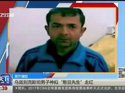 """[视频]乌兹别克斯坦男子神似""""憨豆先生""""走红"""