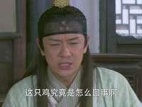 《皇子归来之欢喜县令》第4集剧情