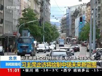 [视频]习主席瑞士之行特别报道·专访瑞士驻华公使:习主席此访将绘制中瑞未来新蓝图