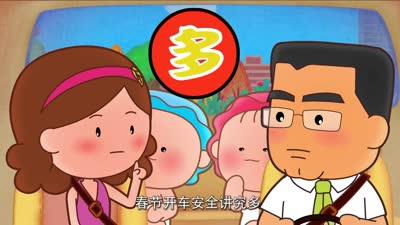 第10集《春节出行忙 安全记心上》