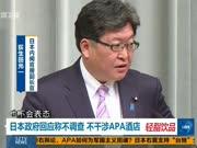 日本政府回应称不调查 不干涉APA酒店
