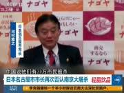 日本名古屋市市长再次否认南京大屠杀
