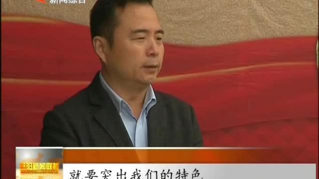 南县:做活统筹城乡 产业升级 引资融资三篇文章