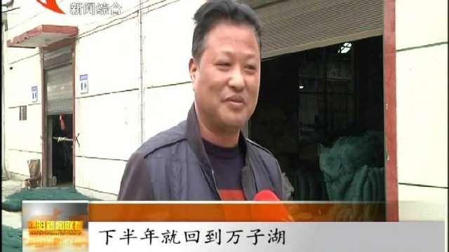 沅江万子湖村:产业发展 助力渔民上岸转型