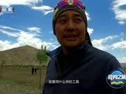 《奇妙之旅》20170214:西藏骑记(二)