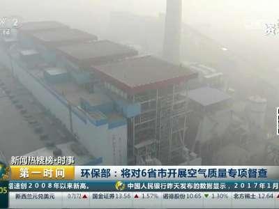 [视频]环保部:将对6省市开展空气质量专项督查