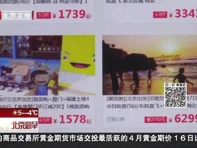 """[视频]旅游价格""""大跳水"""" 催热节后错峰游"""