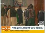 巴基斯坦抓捕5名南部宗教场所恐袭案嫌疑人