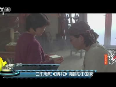 [视频]日本电影《情书》将翻拍中国版