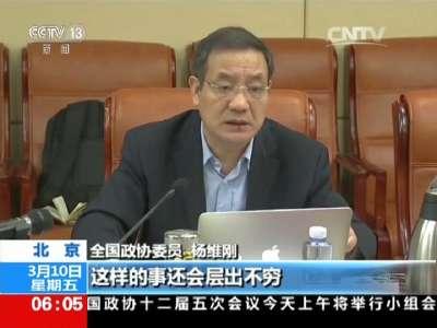 [视频]两会全视点:政协委员热议个人信息保护